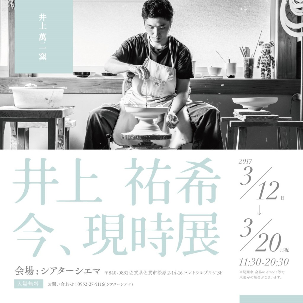 井上祐希展示会フライヤー2