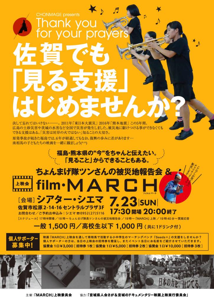 神奈川映画祭-表A4サイズ0609_r