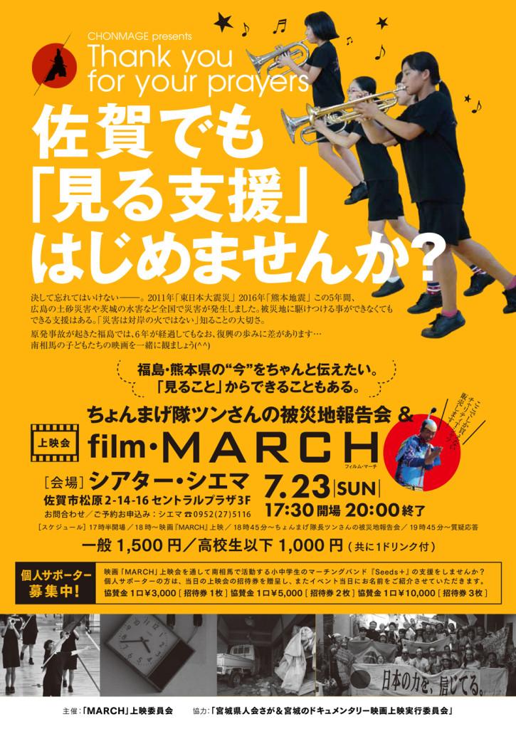 神奈川映画祭-表A4サイズ0609