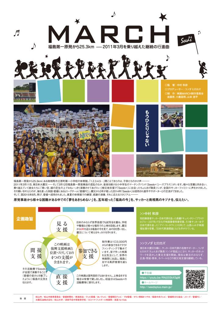神奈川映画祭-裏A4サイズ0609
