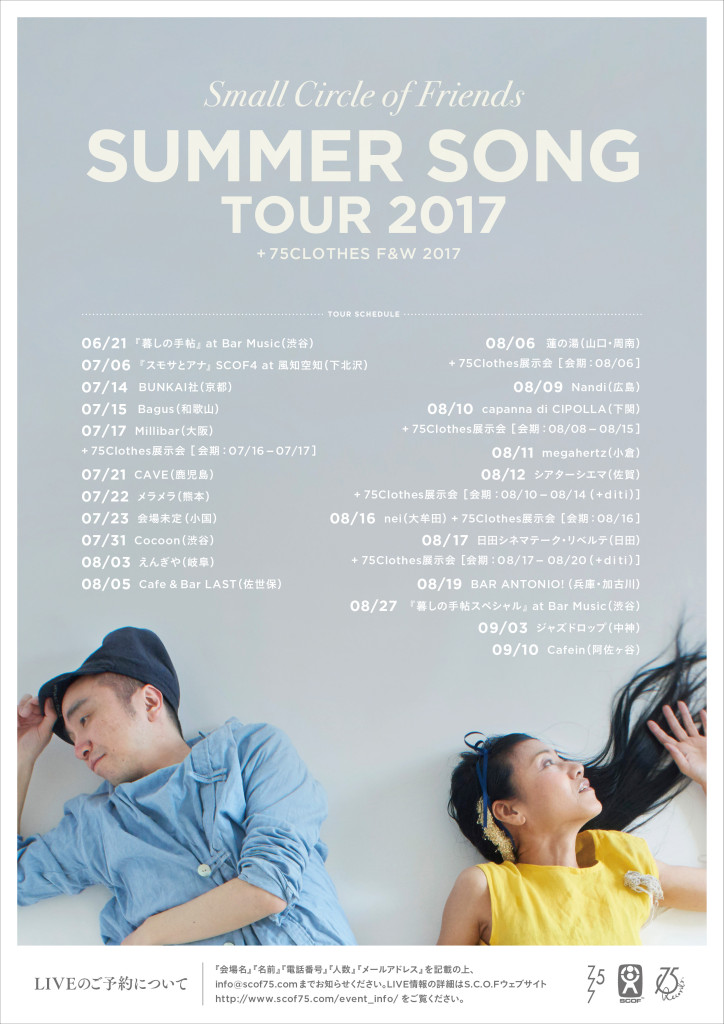 summersong_tourfly