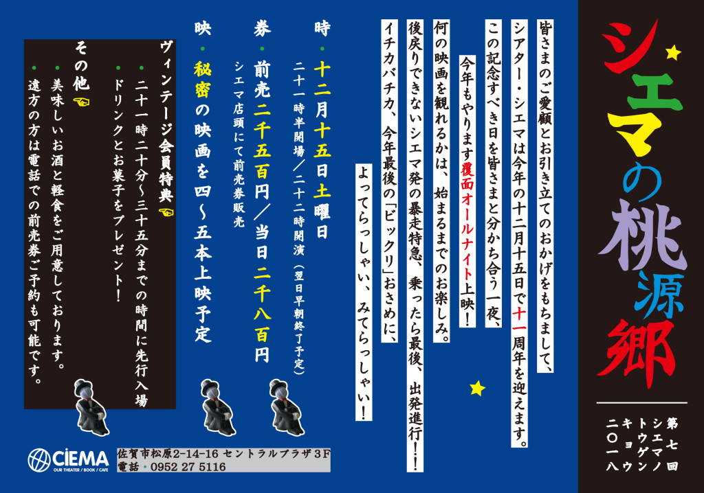 シエマの桃源郷B6(裏)_ol