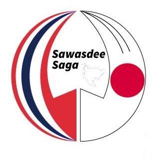 Sawadee ロゴ