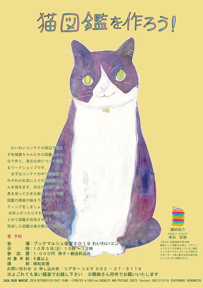 ネコ図鑑チラシ