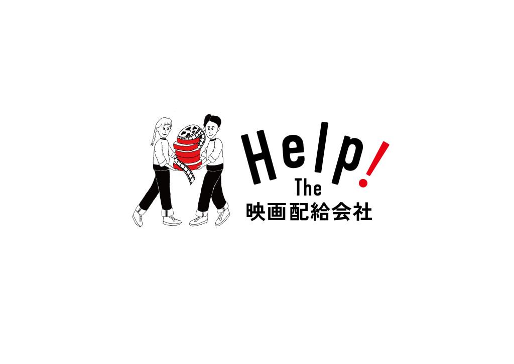 Help_ja