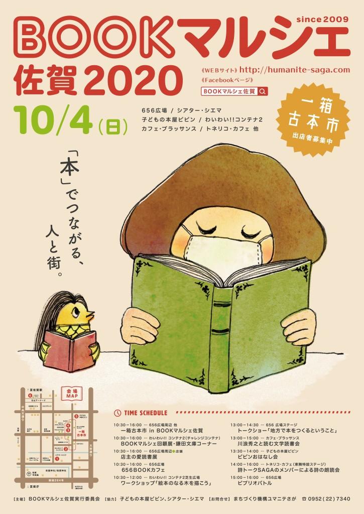 2020_A2_0811_ol