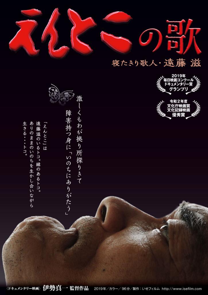 entoko_poster