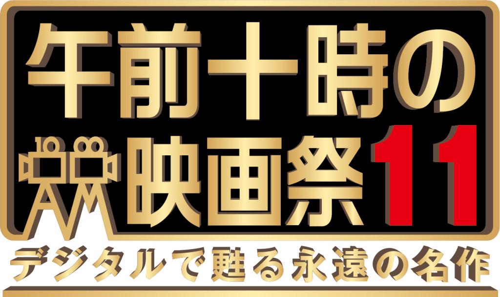 11_logo_3D