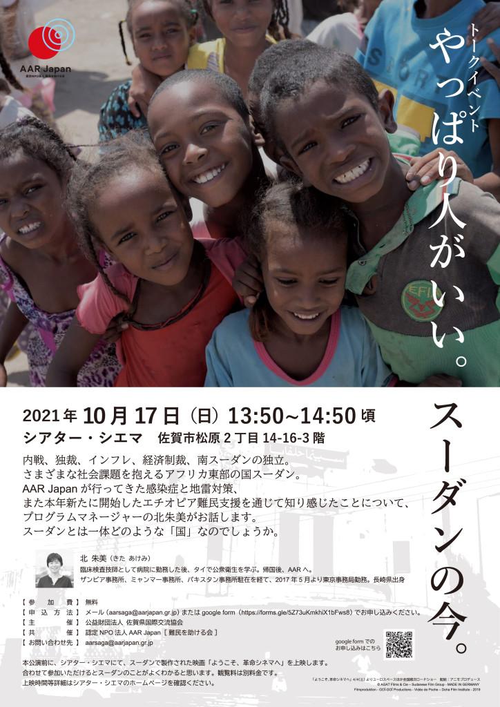 佐賀事務所イベントチラシA4
